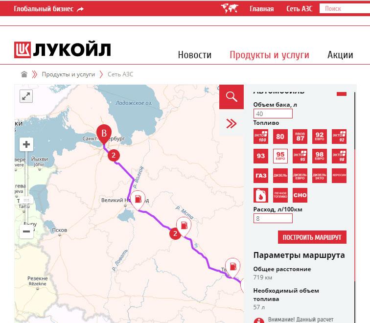 Расчёт топлива на официальном сайте Лукойл