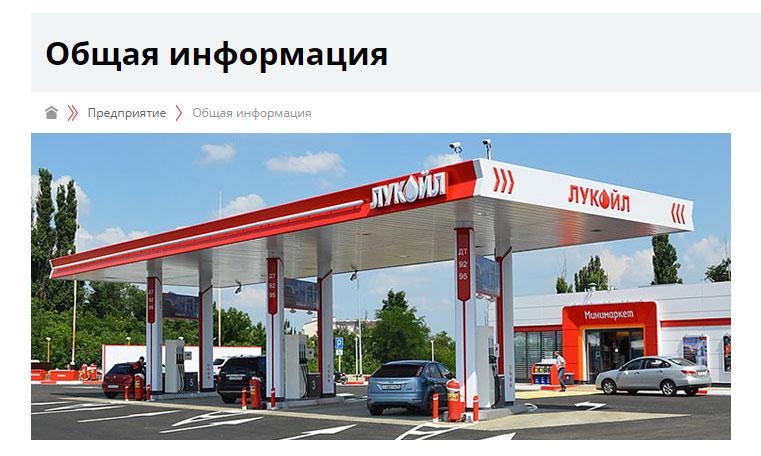 Официальный сайт Лукойл Ликард