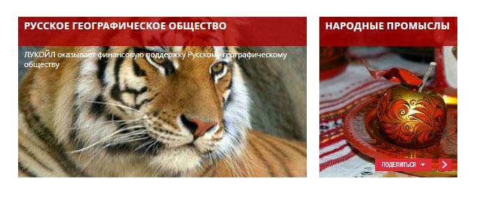 Благотворительный фонд Лукойл