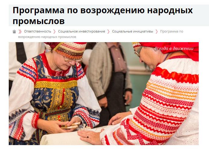 Программа Лукойл по возрождению народных промыслов