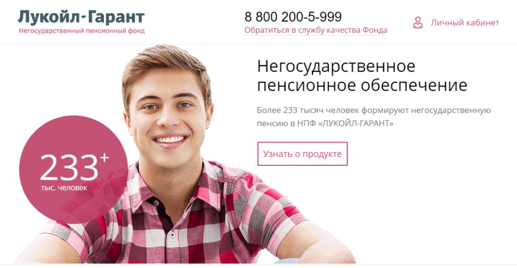 НПФ Лукойл Гарант