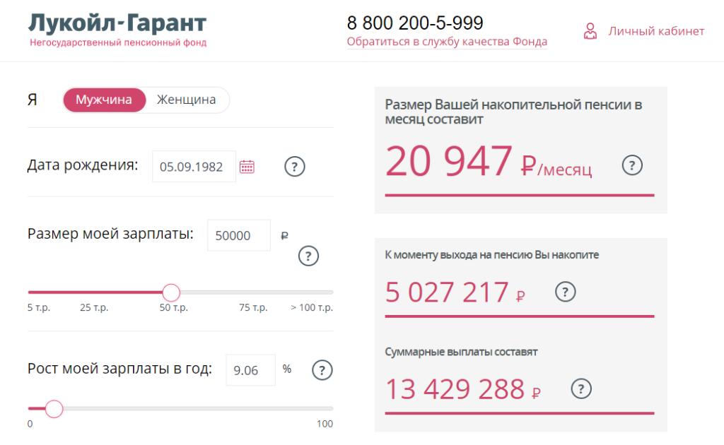 Расчёт пенсии на официальном сайте Лукойл