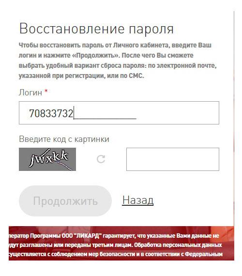 Как восстановить пароль от Личного кабинета