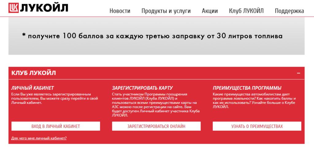Преимущества регистрации на сайте Лукойл