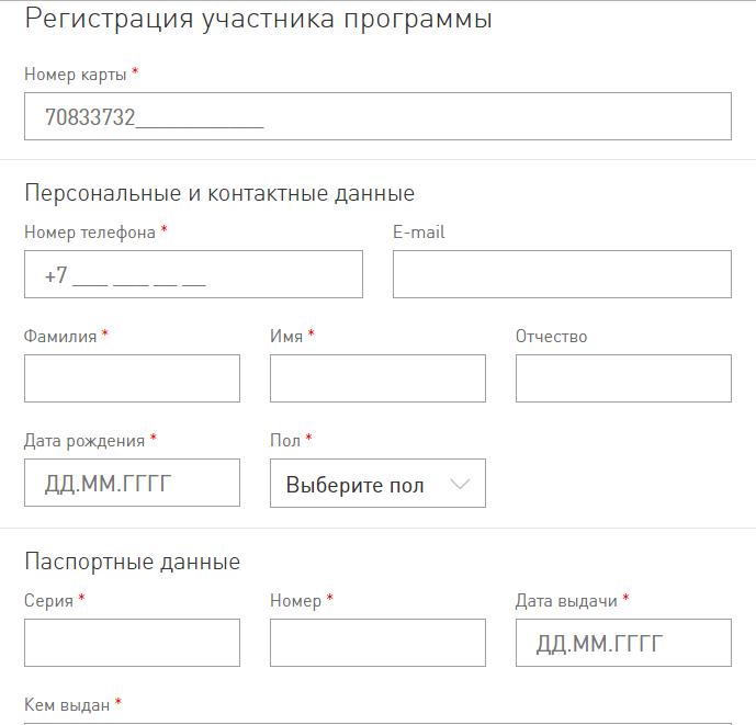 Раздел Зарегистрировать карту