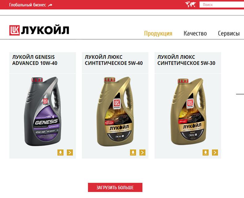 Масло Лукойл каталог