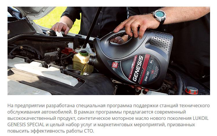 Масло Лукойл: увеличение ресурса двигателя