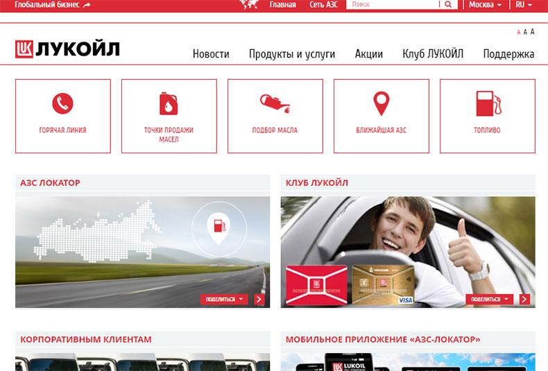 Сайт Лукойл: продукты и услуги компании