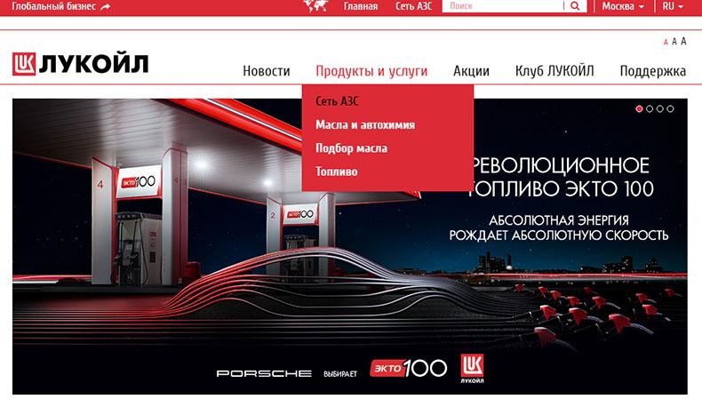 Главная страница официального сайта Лукойл