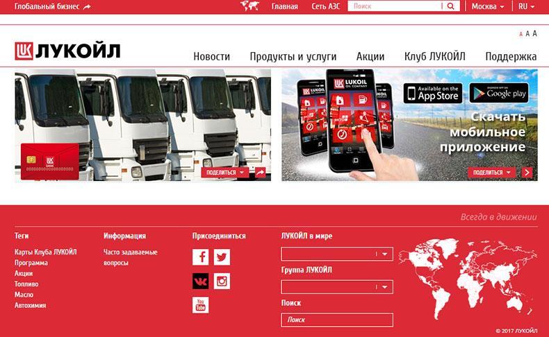 Официальный сайт Лукойл, контакты