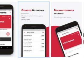 Мобильное приложение АЗС Лукойл - скачать бесплатно на андроид, айфон