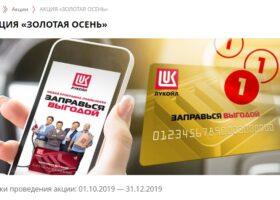 Лукойл акция на заправках Золотая осень 2019