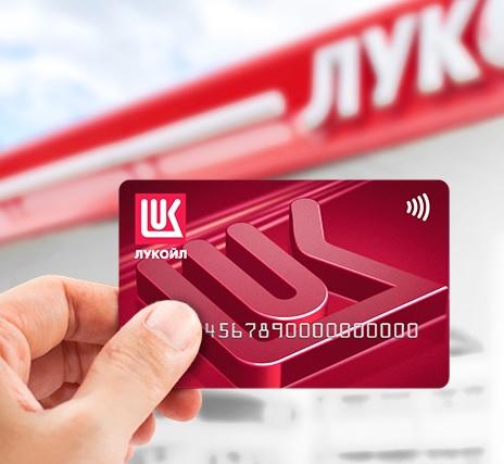 Заправься с выгодой - новая программа лояльности Лукойл с 01.10.2019