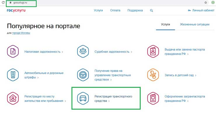 Регистрация автомобиля через Госуслуги в ГИБДД - инструкция