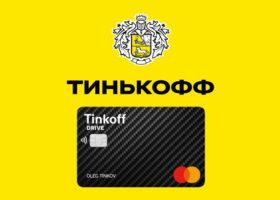 Тинькофф банк карта с кэшбэком, условия 10% кэшбэк